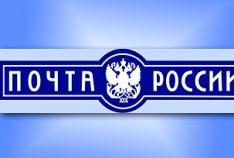Феодосия. Новость - В связи с перерегистрацией в пятницу и субботу отделения почтовой связи не будут обслуживать население
