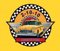КТО есть КТО: Информационная служба такси «Десяточка»