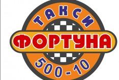 Феодосия. Новость - КТО есть КТО: такси «Фортуна»