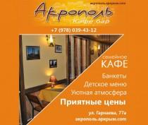 КТО есть КТО: «Акрополь»