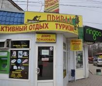 Новости Феодосии: КТО есть КТО:«Привал», магазин туристического снаряжения