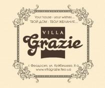 КТО есть КТО: «Villa GRAZIE»