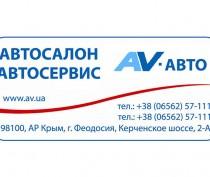 КТО есть КТО: «AV-Авто»