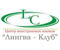 КТО есть КТО: Образовательный центр «Лингва-Клуб»