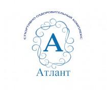 КТО есть КТО: «Атлант»