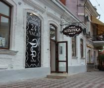 КТО есть КТО: «Музейная аптека»