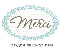 КТО есть КТО: «Merci»