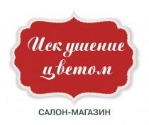 КТО есть КТО: «Искушение цветом», салон-магазин цветов