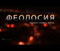 Ночная Феодосия (ВИДЕО)