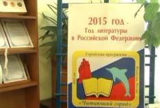 Феодосия. Новость - Младшекласников пригласили на праздник в библиотеку