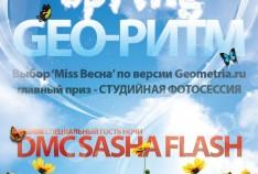 Феодосия. Новость - В эту субботу в ночном клубе «СROCODILE» состоится конкурс красоты, выбираем «MISS Весна 2015» по версии Geometria.ru