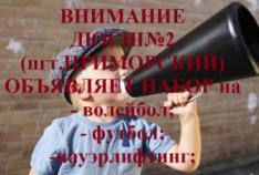 Феодосия. Новость - Детско-юношеская спортивная школа №2 объявляет набор!