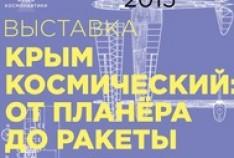 Феодосия. Новость - В Феодосии откроется выставка «Крым космический: от планера до ракеты»