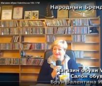 Новости Феодосии: Mагазин обуви «Valentina»