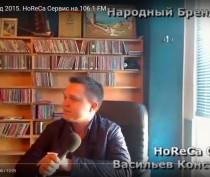 Новости Феодосии: HoReCa Сервис