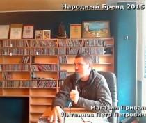 Новости Феодосии: Магазин Привал