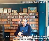 Новости Феодосии: Магазин посуды и хозтоваров Казанок