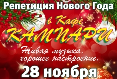 Феодосия. Новость - Репетиция Нового года в Кампари...