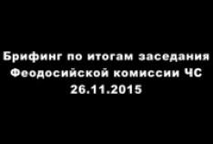 Феодосия. Новость - Брифинг ЧС г. Феодосия (26 ноября 2015)