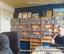 Новости Феодосии: ООО АТН Феодосия-плюс