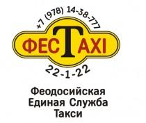 КТО есть КТО: ФЕСТакси, Феодосийская Единая Служба Такси