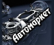 Новости Феодосии: КТО есть КТО: Автомаркет