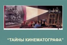 Феодосия. Новость - В Феодосии покажут «Тайны Кинематографа»