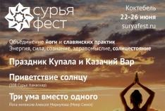 Феодосия. Новость - Фестиваль Йоги и Славянских Практик в Крыму «СурьяФест» (Программа)