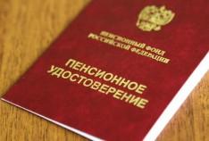Феодосия. Новость -  Реализация  Программы государственного софинансирования пенсионных накоплений в Республике Крым