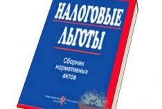 Феодосия. Новость - Российские законодатели ввели новые льготы по НДС