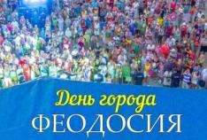Феодосия. Новость - Программа празднования Дня города Феодосии (2545 лет)