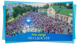 Программа празднования Дня города Феодосии (2545 лет)