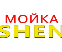 КТО есть КТО: «SHEN», автомойка