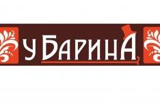Феодосия. Новость - КТО есть КТО: кафе У Барина