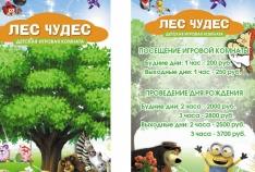 Феодосия. Новость - КТО есть КТО: детская игровая комната Лес чудес