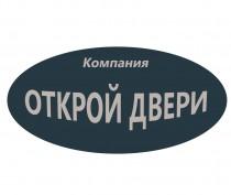 КТО есть КТО: «Открой двери», компания