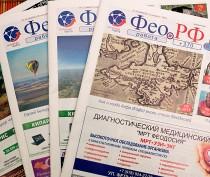 Новости Феодосии: Давай объявление! Выигрывай подписку на газету «Фео.РФ»!