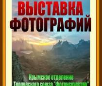 В Феодосии откроется выставка Крымского республиканского отделения Творческого союза «Фотоискусство»