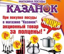 Новости Феодосии: Открытие магазина посуды «Казанок» 3 декабря в 11-00 ч.!