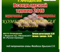 Новости Феодосии: На этих выходных в Феодосии пройдет Всекрымский турнир по бильярду
