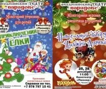 Новости Феодосии: Феодосийский «Парадокс» проведет ряд новогодних мероприятий для детей