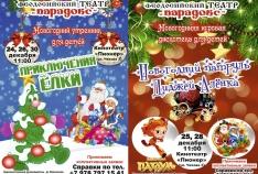 Феодосия. Новость - Феодосийский «Парадокс» проведет ряд новогодних мероприятий для детей
