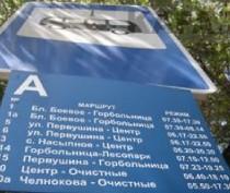 Новости Феодосии: На феодосийских остановка не нашли расписаний движения автобусов