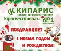 Новости Феодосии: Магазин Кипарис поздравляет Всех с Новым годом!
