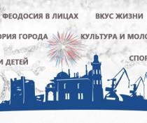 Новости Феодосии: Газета ФЕО.РФ: Подарочный выпуск №1