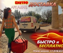 Новости Феодосии: Клиентам  доставки еды от бистро «Аркадии» везет – стартует денежная лотерея!