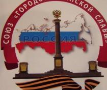 Новости Феодосии: Феодосийцев приглашают написать гимн Союза городов воинской славы