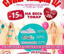 Новости Феодосии: В магазине «Искушение» - суперакция!!!