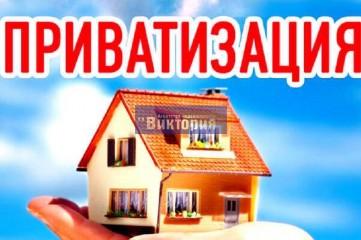Фото новости - Приватизировать жилье можно когда угодно