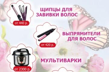 Фото новости - В «Кипарисе» отличные подарки на 8 Марта!